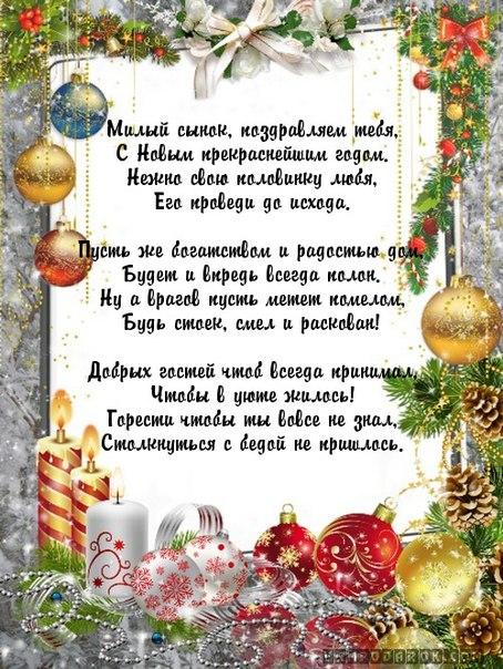 под новогоднее поздравление сынуле ждут роскошные