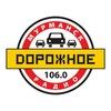 Дорожное радио Мурманск [Официальное сообщество]
