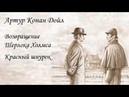 Артур Конан Дойл Красный шнурок входит в серию Возвращение Шерлока Холмса