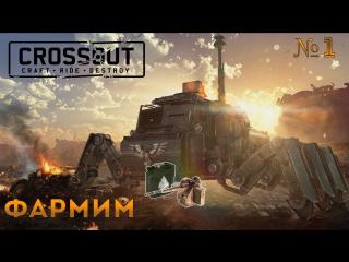 Crossout стрим, фарм и изучения нового после долгого отсутствия в игре.