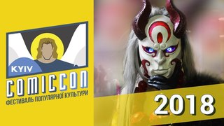KYIV COMIC CON 2018 Cosplay Music Video