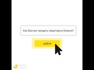 Как быстро продать квартиру в Казани?
