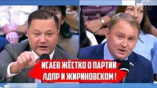 Исаев жёстко о ЛДПР и Жириновском!