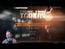 [Escape From Tarkov] Атмосферный Тагильский Тарков.Выходим на охоту!)День 38.Всем привет!)