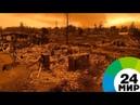 Калифорния в пепле: огненный смерч уничтожает все на своем пути - МИР 24