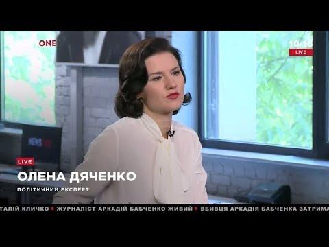 Дяченко спецоперация СБУ поставила под сомнение все четыре года правления Порошенко 31 05 18