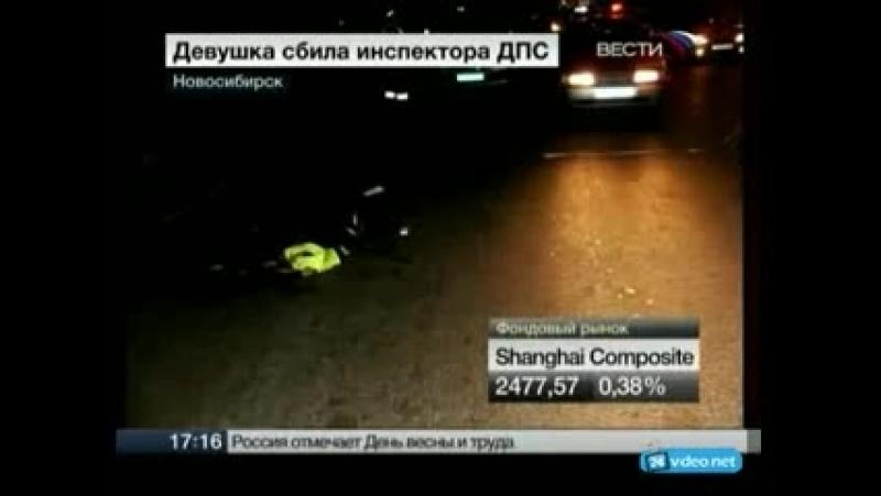 V novsibirske pyanaya devushka nasmert sbila inspektora gibdd