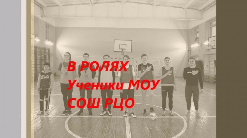 Чемпионат МОУ СОШ РЦО по мини-футболу 1 серия 2018 г.