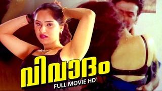 Malayalam Romantic Movie | Vivadam | Super Hit Full Movie |, Shakeela