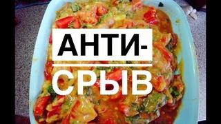 Салат АНТИ-СРЫВ, сыроедение рецепты на каждый день 🥗