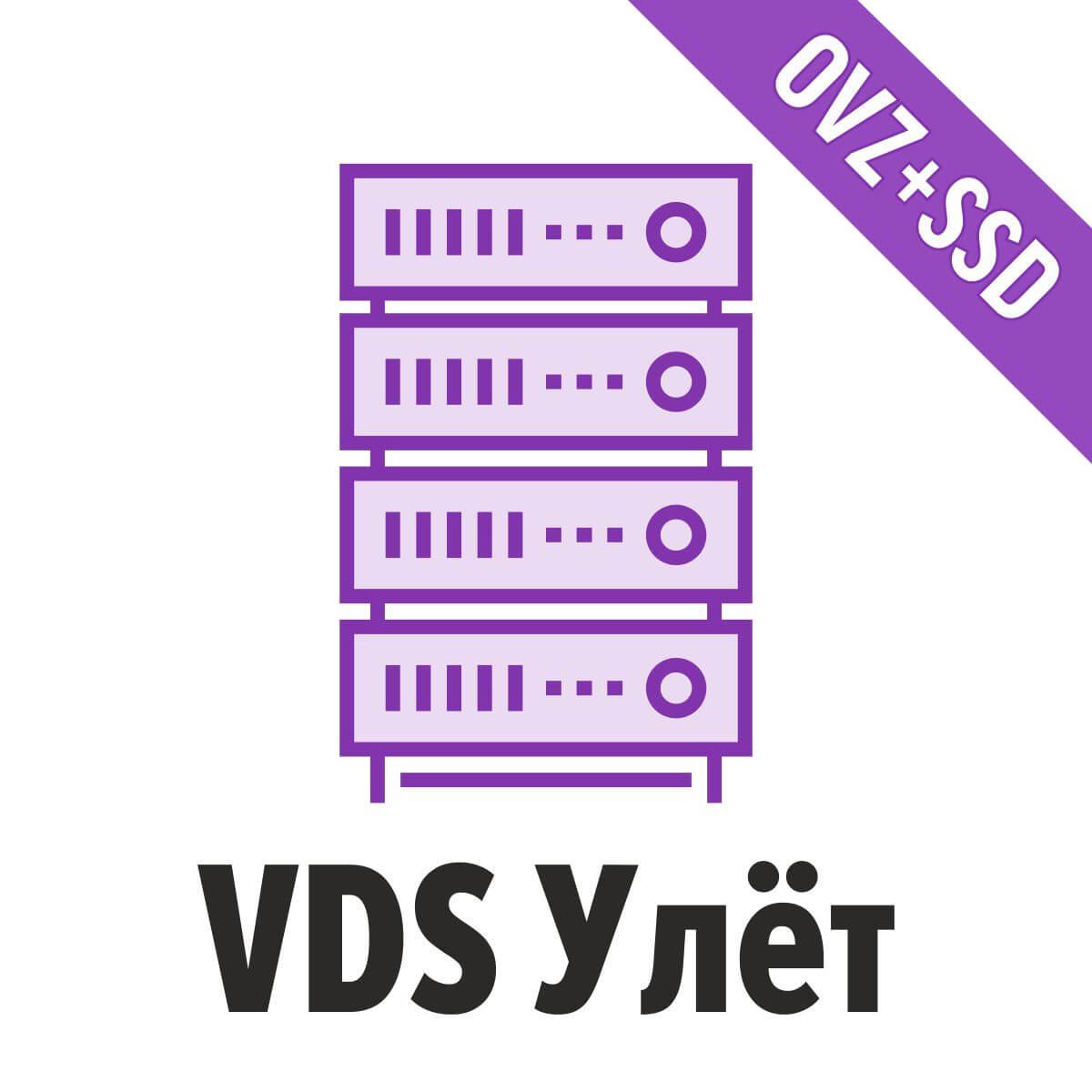 VDS Улёт (OpenVZ, SSD, 6 Core, 6Gb RAM, 80Gb SSD)