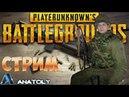 🔴Как дела Нормально Нормально нереально 👻 😖 PUBG ● PlayerUnknown's Battlegrounds