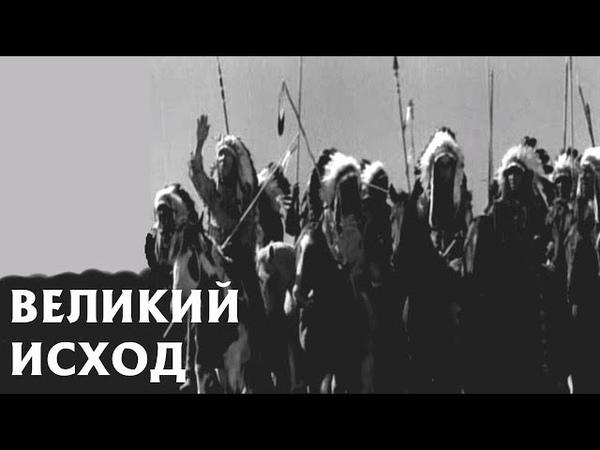 ВЕЛИКИЙ ИСХОД индейцы редкое кино