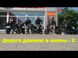"Юбилейная ""Дорога длиною в жизнь - Х"""