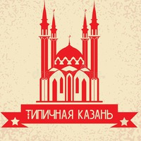 Логотип ТИПИЧНАЯ КАЗАНЬ