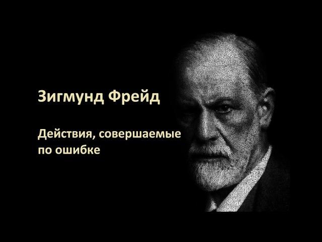Зигмунд Фрейд Действия совершаемые по ошибке сборник Психопатологии обыденной жизни Аудиокнига