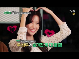 [CLIP] Yoona - tvN TAXI Preview