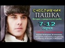 Счастливчик Пашка 7,8,9,10,11,12 серия Прекрасная мелодрама