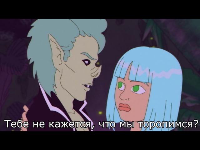 Vampire Love Майор Лазер Major Lazer Vampire Weekend Vegan Vampire