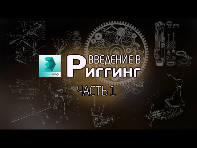 (Урок 3ds Max) – Введение в риггинг 1 (Pivot, Wire parameters, Assign Controller)
