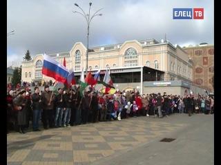 В День народного единства в Ельце пройдёт митинг, дискотека и благотворительные киносеансы