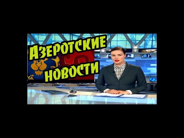 Ежедневка Палачапуканов Азеротские Новости
