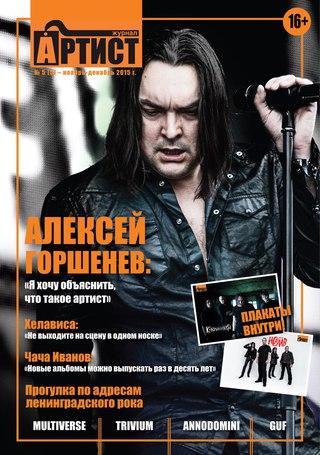 Журнал Артист - № 5 (5) 2015 г.