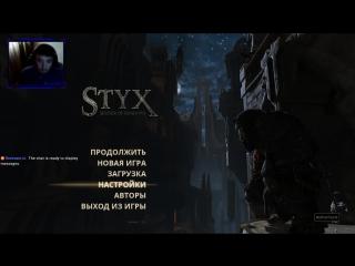 Стелс прохождение Styx))