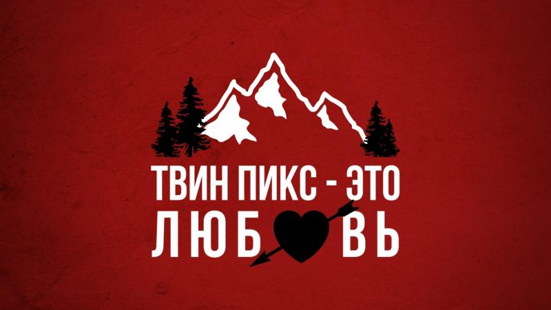 Твин Пикс Марафон 1 2 сезонов