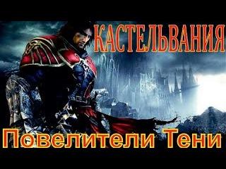 КАСТЕЛЬВАНИЯ: Повелители Тени (Фильмы фэнтези, МАГИЯ, ИГРОФИЛЬМ) Castlevania: Lords of Shadow