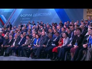 Владимир Путин принял участие в пленарном заседании итогового Форума действий