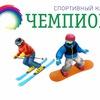 Detskiy-Sportivny-Klub Chempion