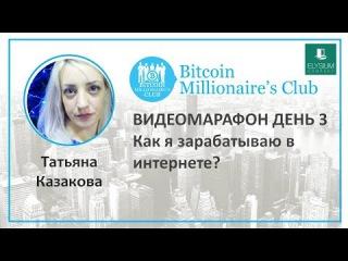 """Elysium Company - Видеомарафон День 3. Команда ВМС - Татьяна  Казакова"