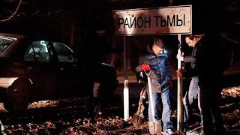Район тьмы Хроники повседневного зла 29 02 2016 Русский О Съёмках HD