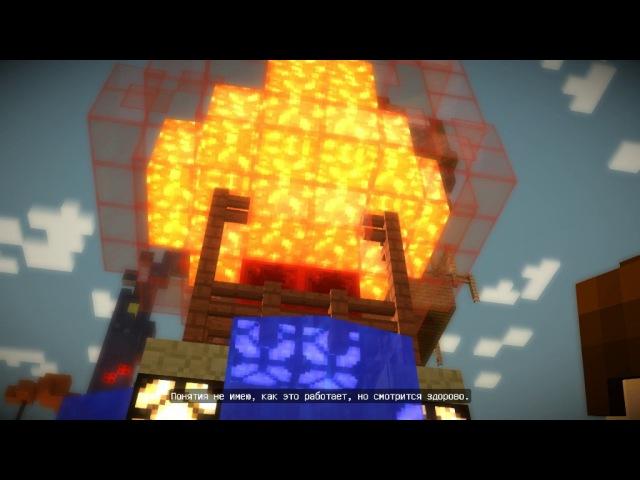 Эльгорд - 6 - Епизод 2 / Minecraft Story Mode