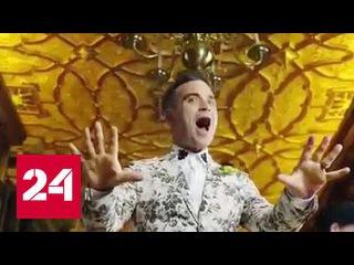 """Над кем смеетесь: """"новый русский"""" клип Робби Уильямса бьет рекорды в Интернете"""