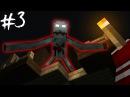 ДОЛГАЯ ТЬМА - Minecraft Сериал - 3 Серия | ОНО МЕРТВО?