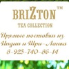 Цейлонский чай.  Чайная компания Brizton.