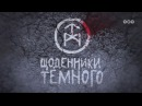 Дневники Темного 40 серия 2011 HD 720p