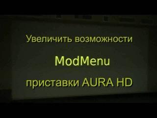 Aura HD порталы,  серверы,  новые каналы,  настройка. Портал - ModMenu.