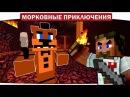 АНИМАТРОНИКИ ИЗ АДА FNAF!! 21 - Морковные приключения Minecraft Lets Play