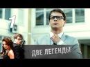 Две легенды Двойные стандарты 1 серия 2014 Ироничный боевик @ Русские сериалы