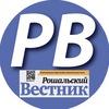 """Газета """"Рошальский вестник"""""""