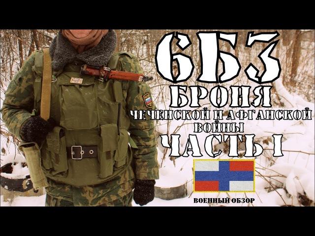 6Б3 Броня советских войск в Афганистане ЧАСТЬ 1 ОБЗОР БРОНЕЖИЛЕТА