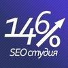 Продвижение сайтов ---> SEO-студия 146%