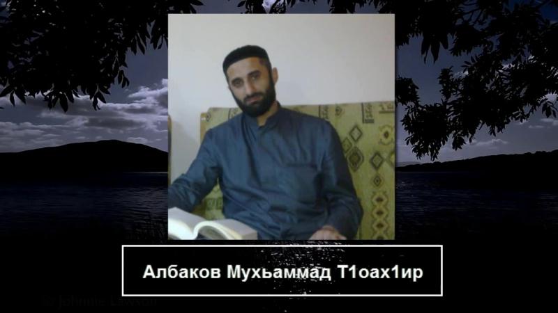 Албаков Тахир Зикр Муридов