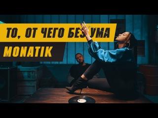 MONATIK - «То, от чего без ума» (Official Video) 2018