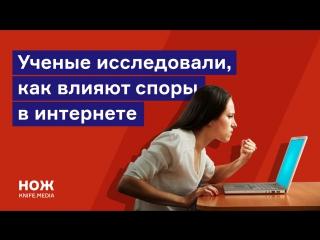Хватить скандалить в интернете!
