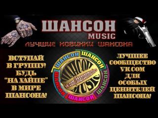 Шансон  Music - лучшие песни для ценителей жанра Русский Шансон