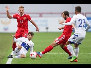 Россия – Армения. Молодежные сборные. Отборочный матч Чемпионата Европы-2019 U-21. Как это было!